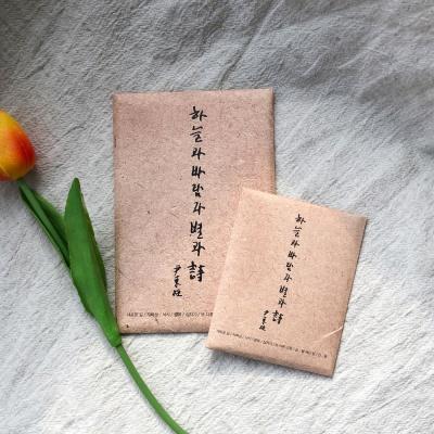 윤동주 하늘과 바람과 별과시 육필 미니엽서10p(소)