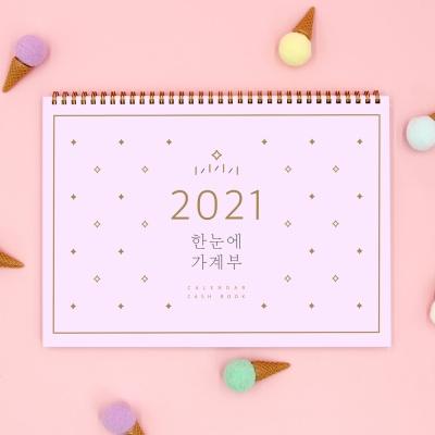 2021 한눈에 가계부 CALENDAR CASH BOOK