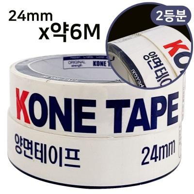 KONE 종이 양면테이프(2등분 0234)양면테잎 24mmX약6M