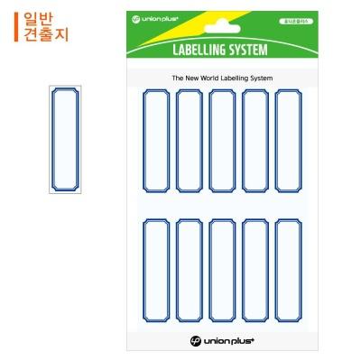 유니온 견출지 (10매입) (청색) (UL 211B)