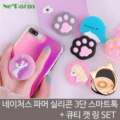 네팜 실리콘 3단 스마트톡 거치대+고양이링SET