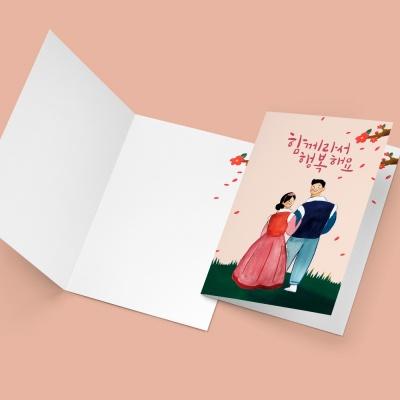 [카드] 함께라서 행복해요