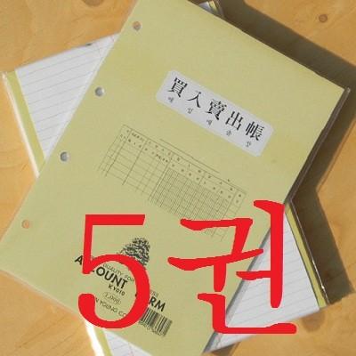 장부 바인더에 리필해서 사용하는 근영사 매입매출장 속지-5권(팩)