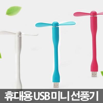 요이치 휴대용 USB 미니 선풍기 F-1