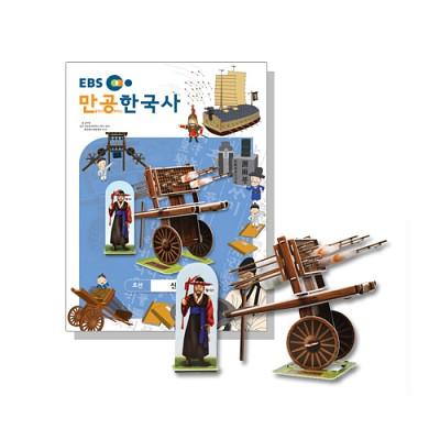 [EBS 만공한국사] 조선_신기전