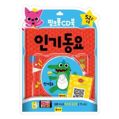 [삼성출판사] 핑크퐁 CD북 인기동요