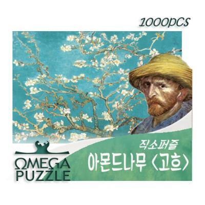 [오메가퍼즐] 1000pcs 직소퍼즐 아몬드나무 1209