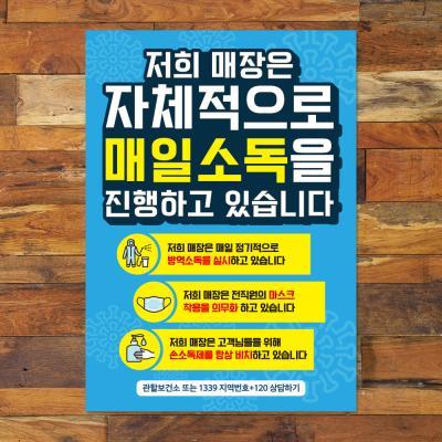 코로나 포스터_076_매장 매일소독 진행 03
