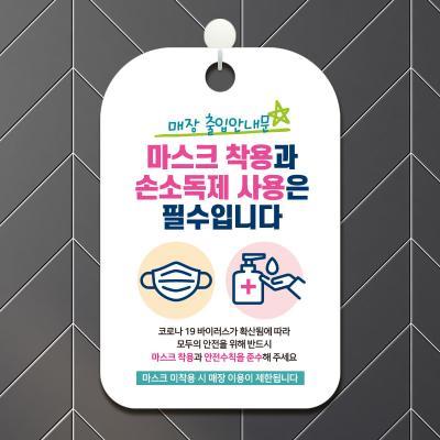 마스크 안내문 출입명부 안내판 팻말 제작 CHA075