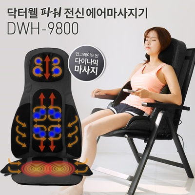 닥터웰 에어 전신마사지기 DWH-9800 + 전용의자