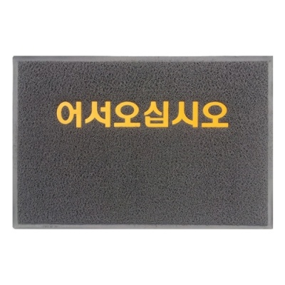 [금성케이엔티] 사무실용발매트50X70 회색 [개/1] 332176