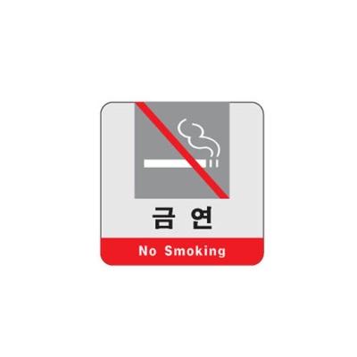 금연 31OZ05 안내판 표지판 No Smoking 흡연금지 O
