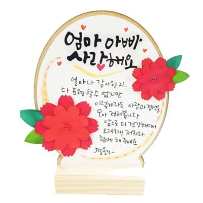 꽃보다가족-둥근감사패(4인세트)