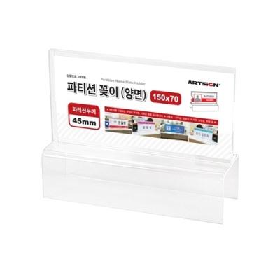 [아트사인] 파티션꽂이150 (양면/45)0058 [개/1] 353766