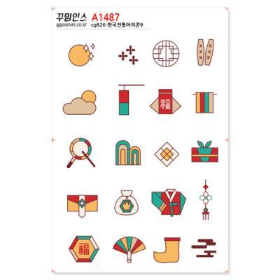 A1487-꾸밈인스스티커_한국전통아이콘9