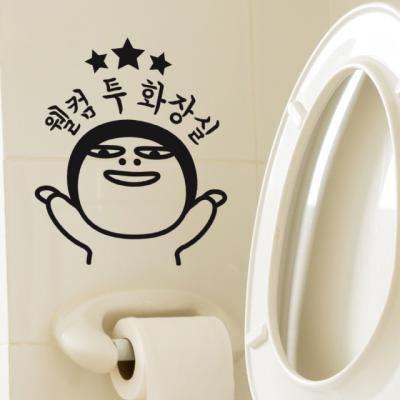 화장실 포인트 스티커 웰컴 투 화장실