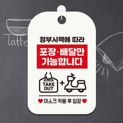 영업중 생활 안내판 제작 CHA036포장배달만가능01