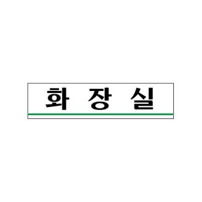 [아트사인] 화장실표지판 (0885) [개/1] 90568