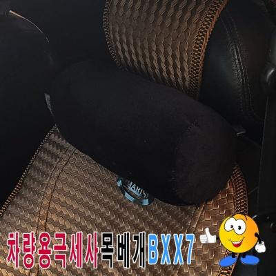 차량용극세사목베개BXX7차량용목베개의자목베개