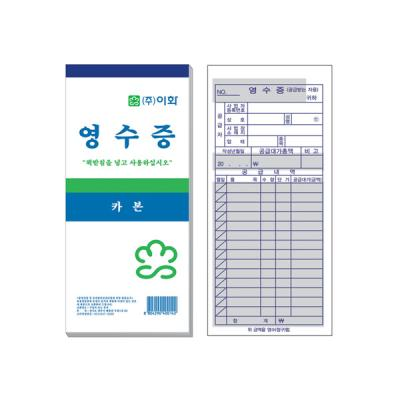 이화 간이영수증 카본 10권 양식 서식 영수증