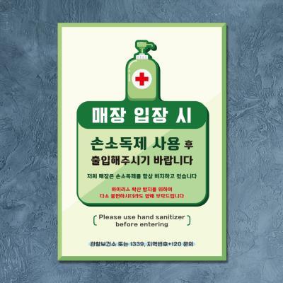 코로나 예방 포스터_051_매장 입장전 손소독제 사용