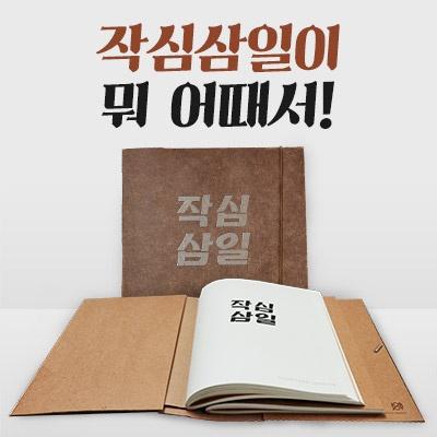[무료배송] 뻔뻔한 다이어리! 작심삼일 - 브라운