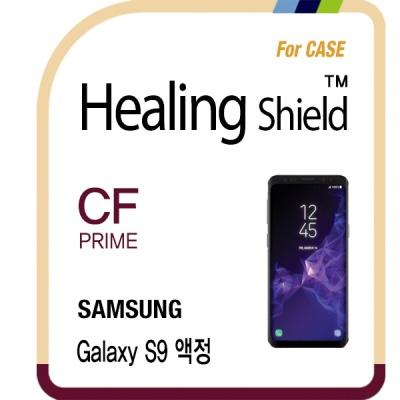 갤럭시 S9 프라임 풀커버 액정 1매+후면(무광) 1매