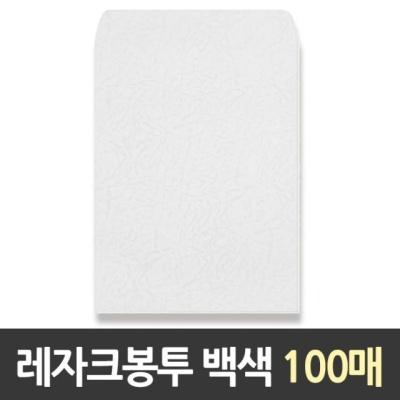 근영사 각대봉투 레자크.백색 A4 100매