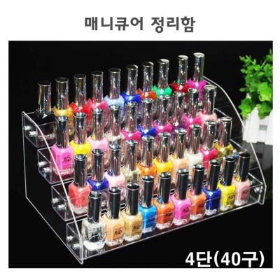 매니큐어정리함 4단(40구) 화장품정리함 매니큐어진열