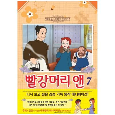 [학산문화사] 빨강머리 앤. 7