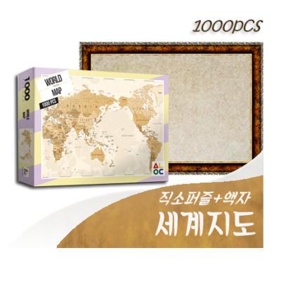 1000PCS 직소 세계 지도 AL3018 +액자세트
