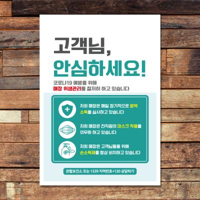 코로나 예방 포스터_020_방역소독 안심매장 03