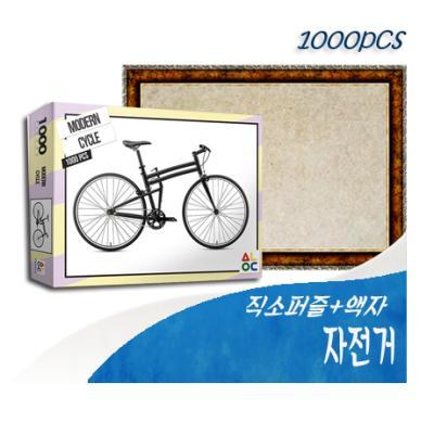 [비앤비퍼즐] 1000PCS 직소 자전거 AL3006 +액자세트