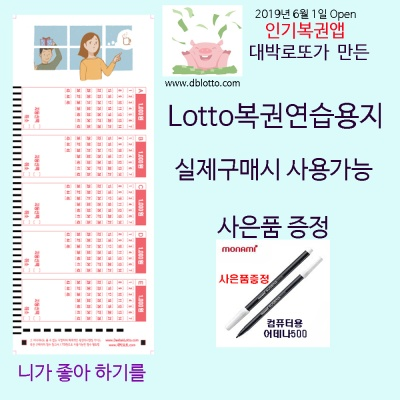 DaeBakLotto.com복권용지 니가 좋아하기를1000매/펜10