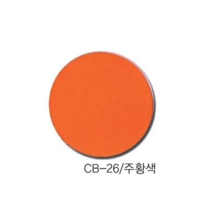 [현진아트] CB단면칼라우드락 5T 6X9 CB-26 주황색 [장/1]  114455