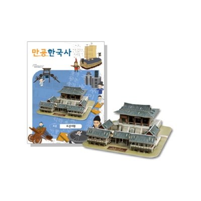 [만공한국사] 조선_도산서원