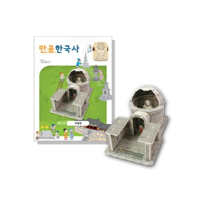 [만공한국사] 통일신라_석굴암