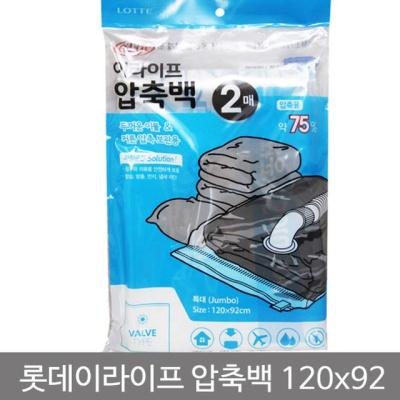 압축백2P(특대_120x92cm) 1개 압축팩 압축백 옷압축