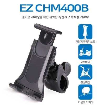자전거 스마트폰 거치대 3.5~10.5인치 (EZ-CHM400B)