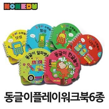 동글이플레이워크북6종-한글