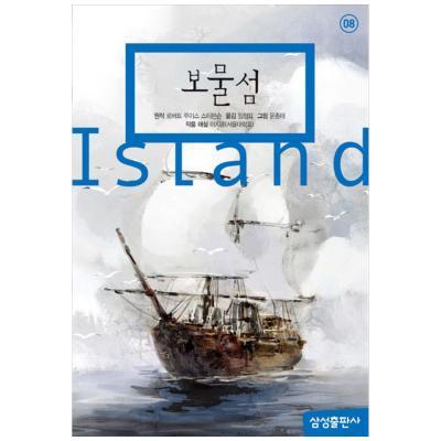 [삼성출판사] 보물섬 [삼성초등세계문학 8  양장 ]