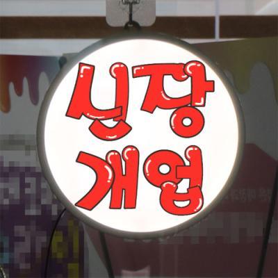 nr163-LED액자25R_신장개업