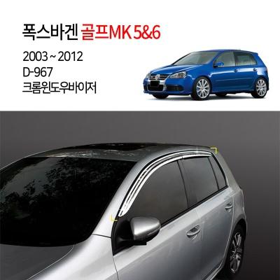 [경동] D967 골프 5 6세대 2003~2012 크롬썬바이저