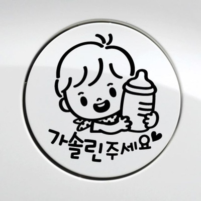 꼬마젖병 남아 가솔린 자동차 주유구스티커-블랙