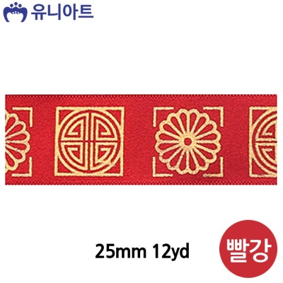 전통문양 금박리본 A (25mm) (12yd) (빨강)