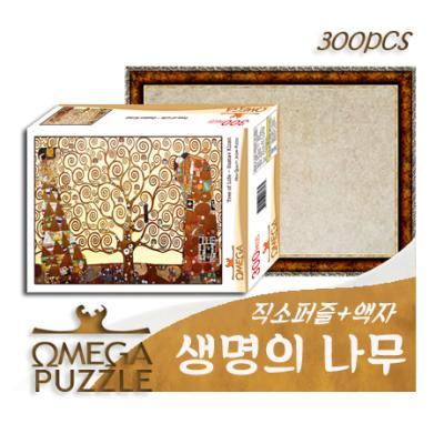 [오메가퍼즐] 300pcs 직소퍼즐 생명의 나무 318+액자