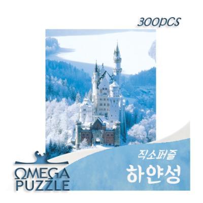 [오메가퍼즐] 300pcs 직소퍼즐 하얀성 307
