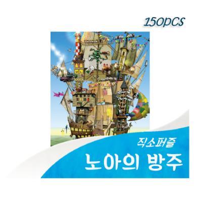 [비앤비퍼즐] 150PCS 직소 노아의 방주 PL150-1