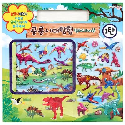 공룡시대탐험 입체스티커북/5100