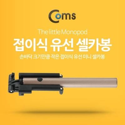 Coms 스마트폰 모노포드 접이식 유선 셀카봉 Gold
